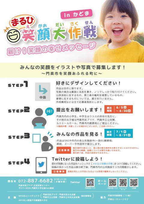 主催事業 まるひ笑顔大作戦~届け!笑顔の幸せメッセージ~
