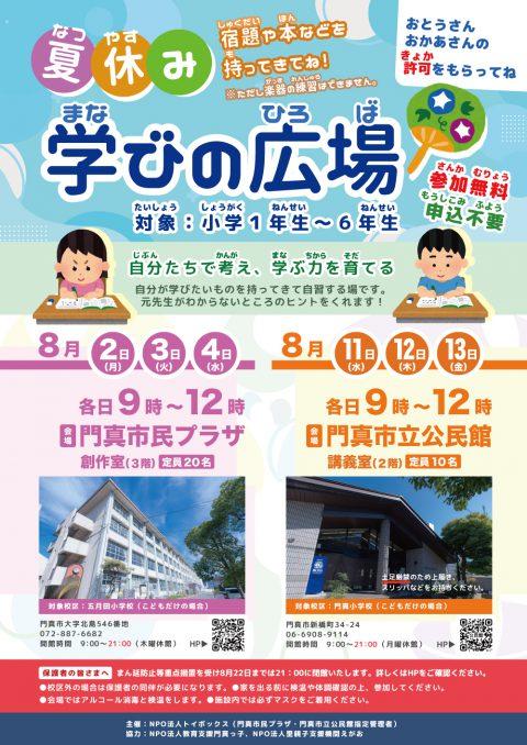 主催事業 夏休み 学びの広場