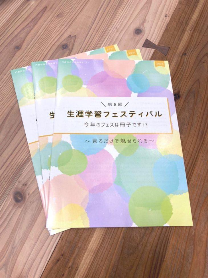 今年のフェスは冊子です!? 第8回生涯学習フェスティバル