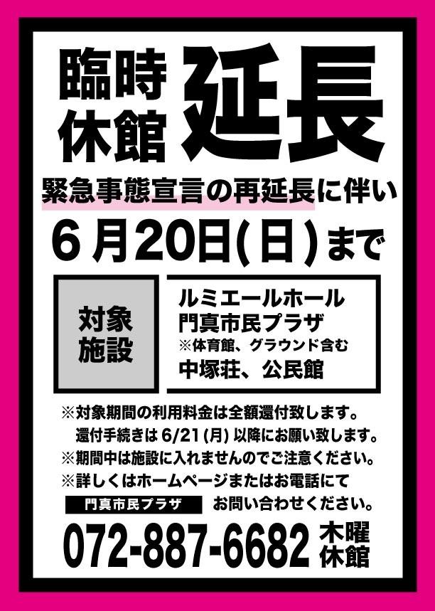 臨時休館のお知らせ 臨時休館延長のお知らせ(6月20日まで)