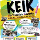 主催事業 KEIK 2021(後期)