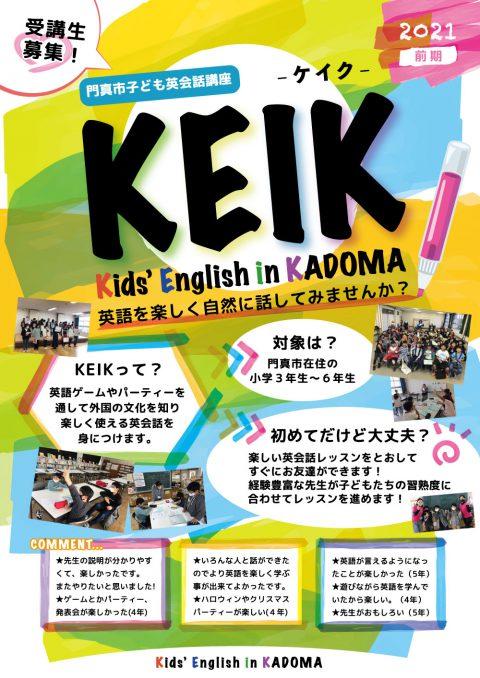 主催事業 KEIK 2021(前期)