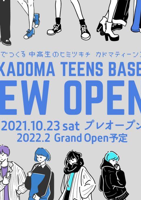 主催事業 KADOMA TEENS BASE プレオープン